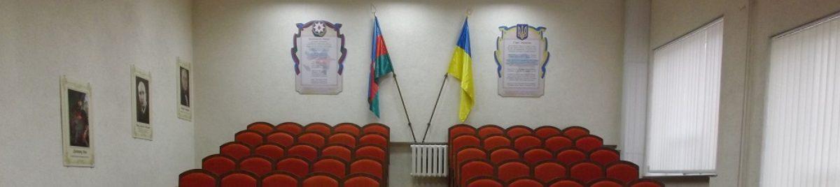 Украинско-Азербайджанский образовательно-культурный центр