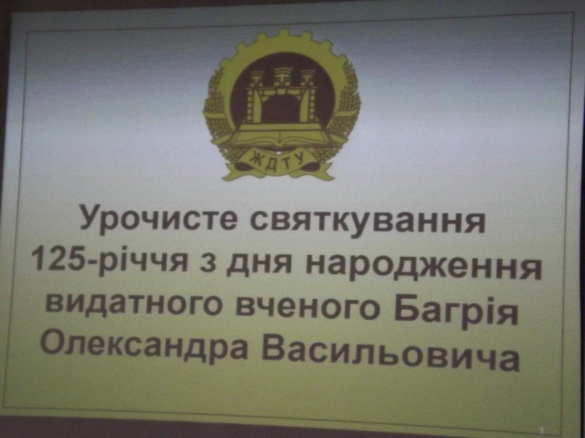 У ЖДТУ відзначили 125-річчя з дня народження вченого-шевченкознавця Олександра Багрія